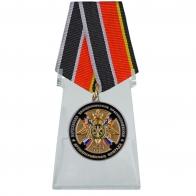 Медаль 75 лет 288 Артиллерийской бригаде на подставке