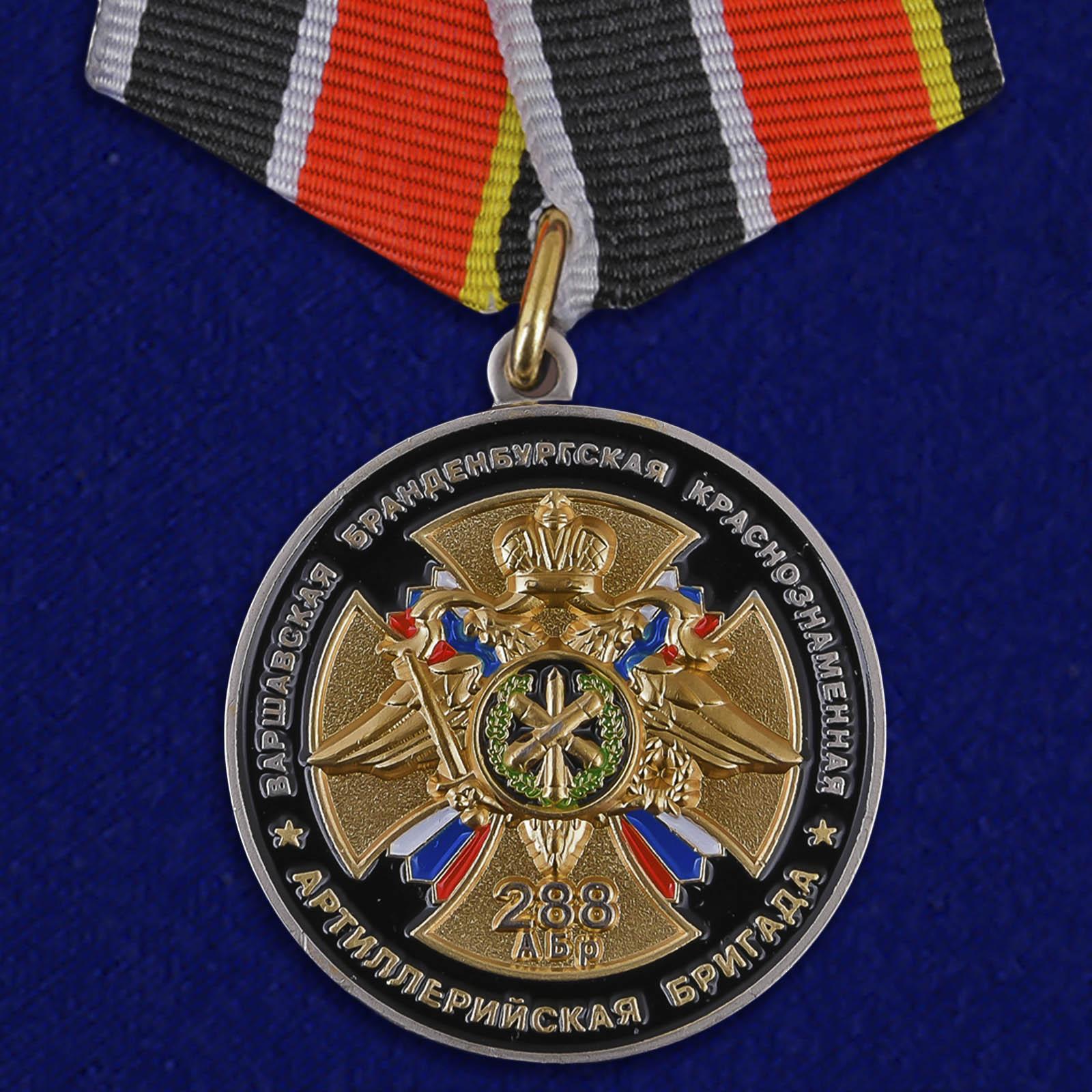"""Медаль """"75 лет 288-ой Артиллерийской бригады"""""""