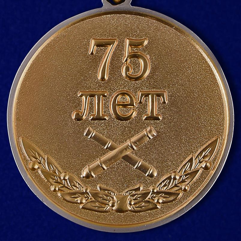 """Купить медаль """"75 лет 288-ой Артиллерийской бригады"""""""