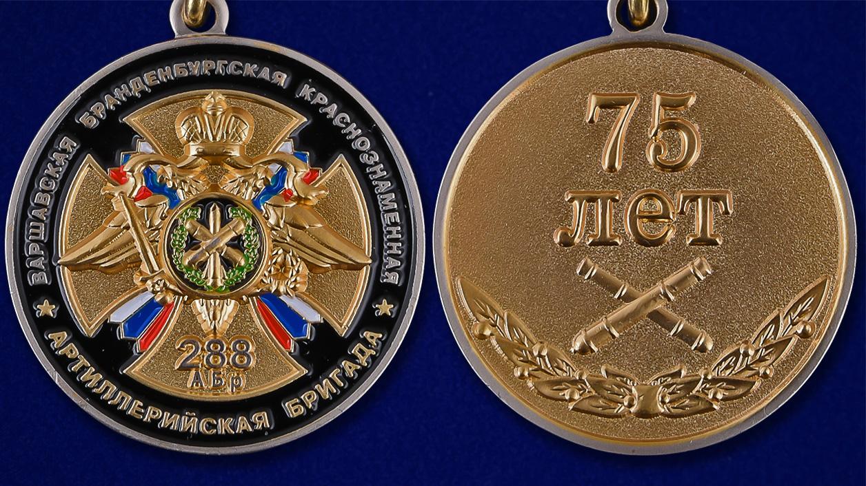 """Медаль """"75 лет 288-ой Артиллерийской бригады"""" - аверс и реверс"""