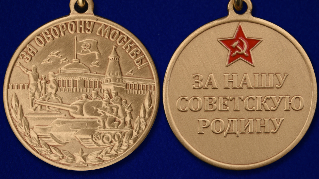 """Медаль """"75 лет Битвы под Москвой"""" - аверс и реверс"""