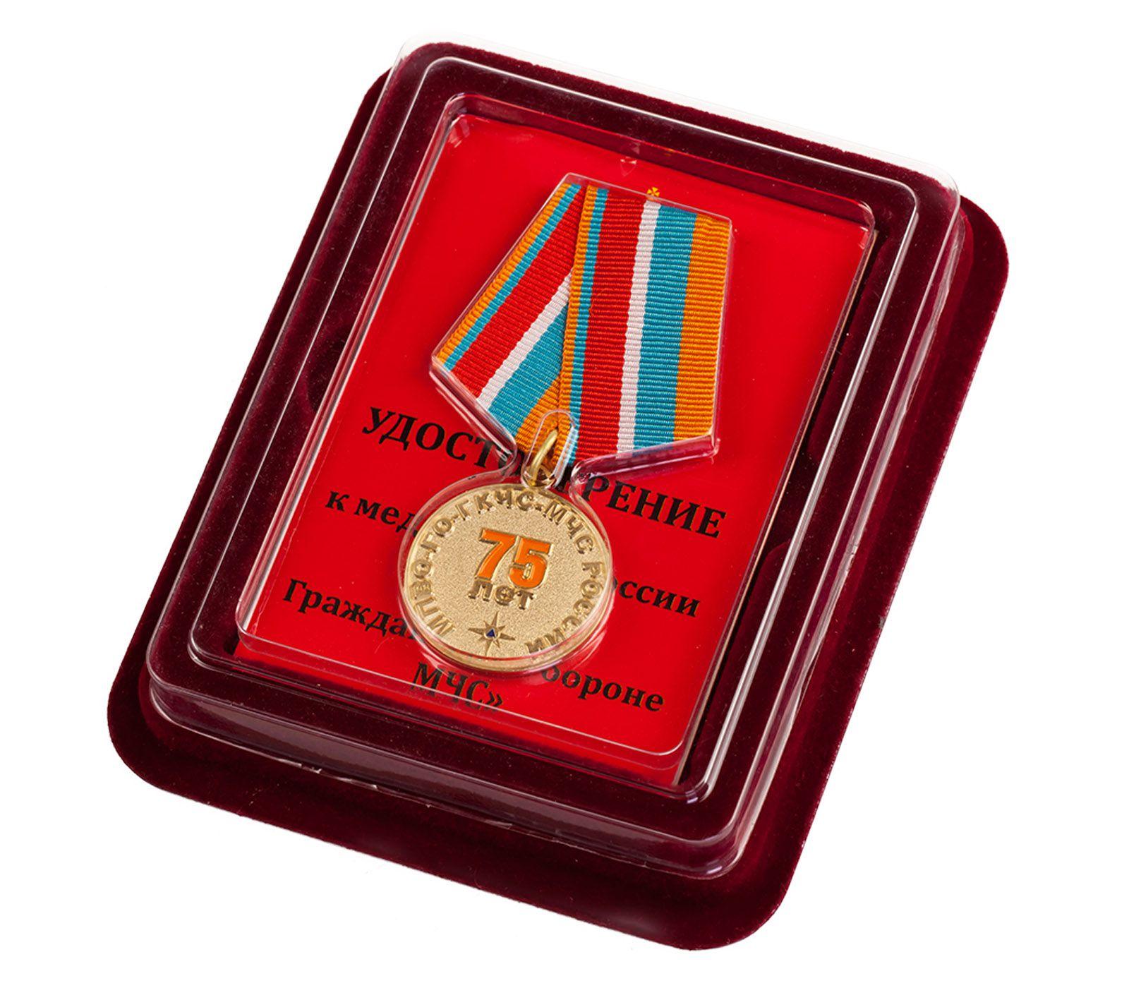 """Медаль """"75 лет Гражданской обороне"""""""