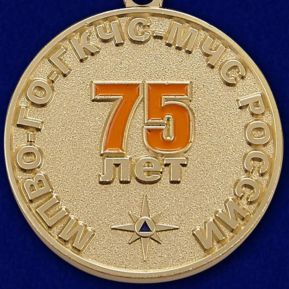 Медаль 75 лет Гражданской обороне