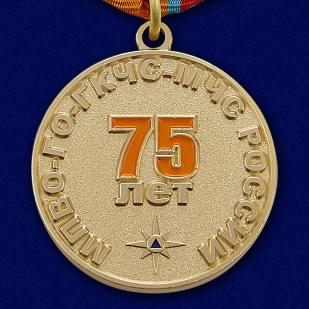 Медаль 75 лет Гражданской обороне МЧС