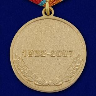 Медаль 75 лет Гражданской обороне МЧС - оборотная сторона