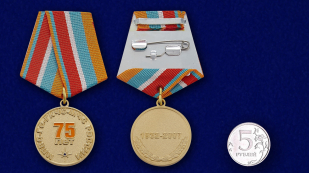 Медаль 75 лет Гражданской обороне МЧС - сравнительный размер