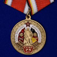 """Медаль """"75 лет ГСВГ"""""""