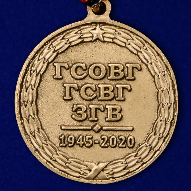 """Медаль """"75 лет ГСВГ"""" высокого качества"""