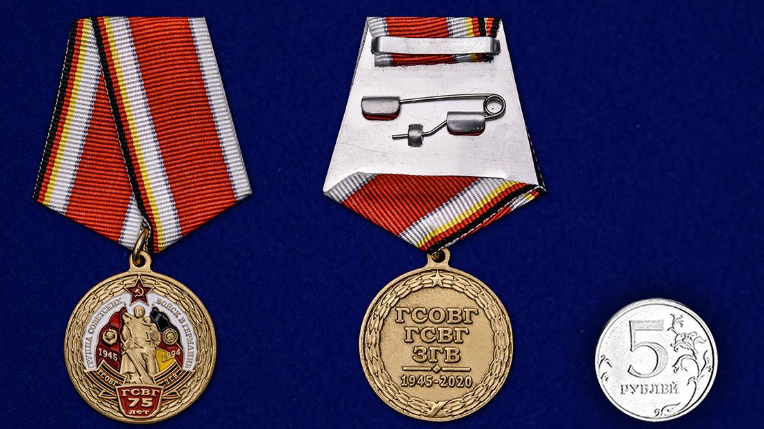 Медаль 75 лет ГСВГ - сравнительный размер