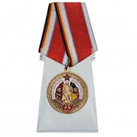 Медаль 75 лет ГСВГ на подставке