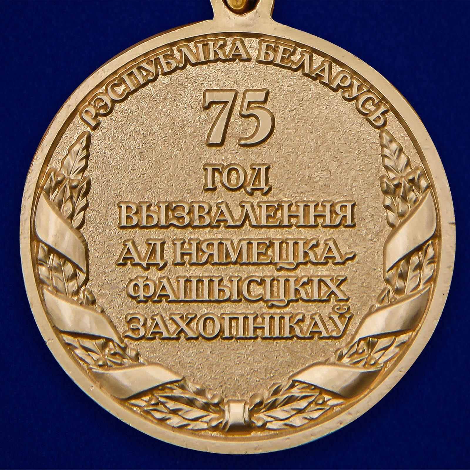 """Медаль """"75 лет освобождения Беларуси от немецко-фашистских захватчиков"""" - отменное качество"""