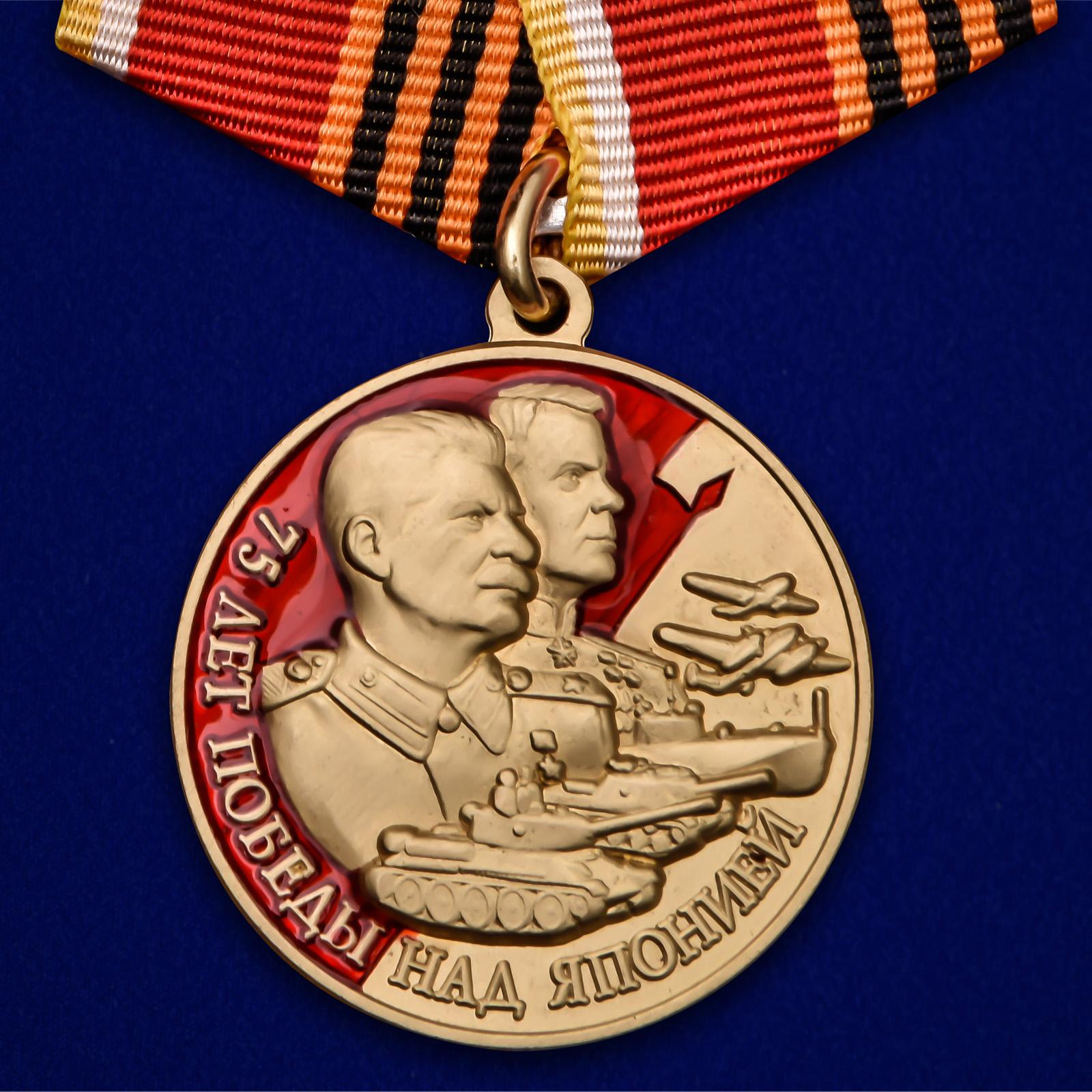 """Медаль """"75 лет Победы над Японией"""""""