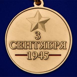 """Медаль """"75 лет Победы над Японией"""" - недорого"""
