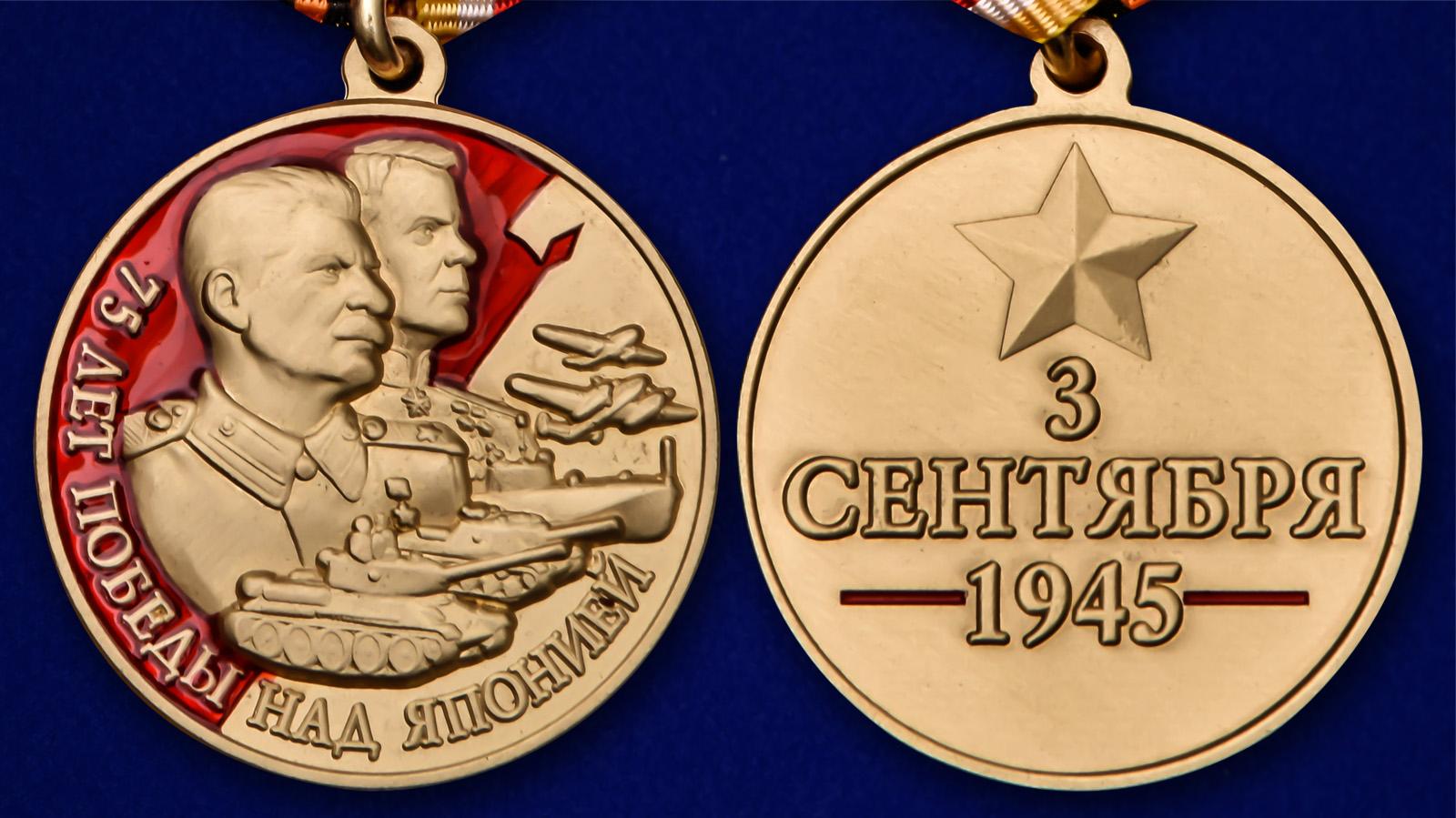 """Медаль """"75 лет Победы над Японией"""" - аверс и реверс"""