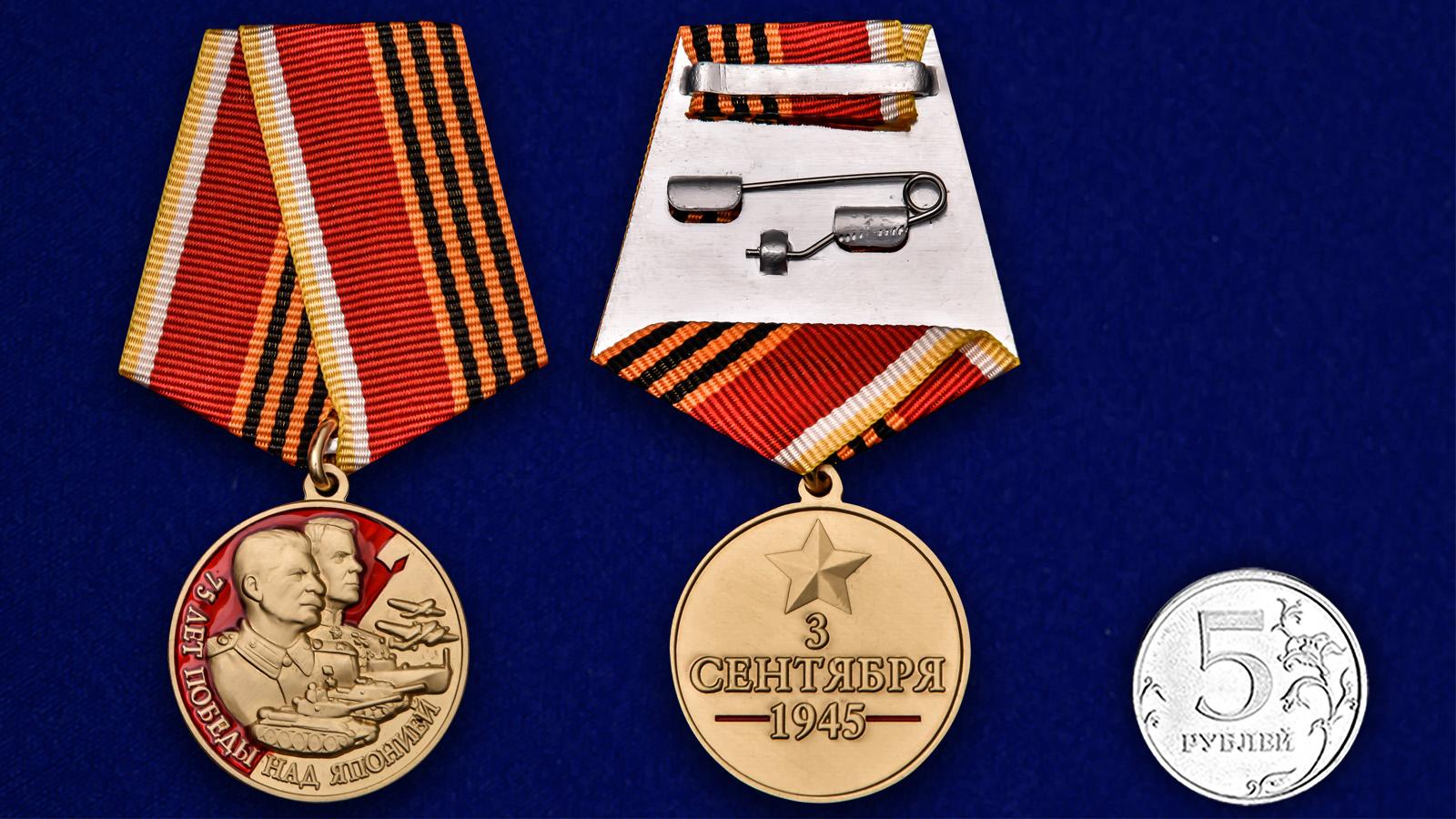 """Медаль """"75 лет Победы над Японией"""" - размер"""