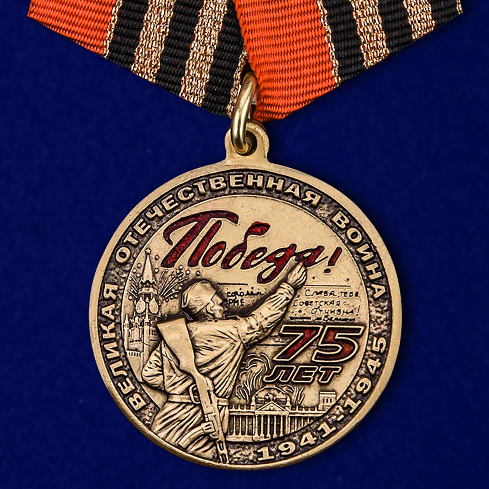 """Медаль """"75 лет победы в ВОВ"""""""