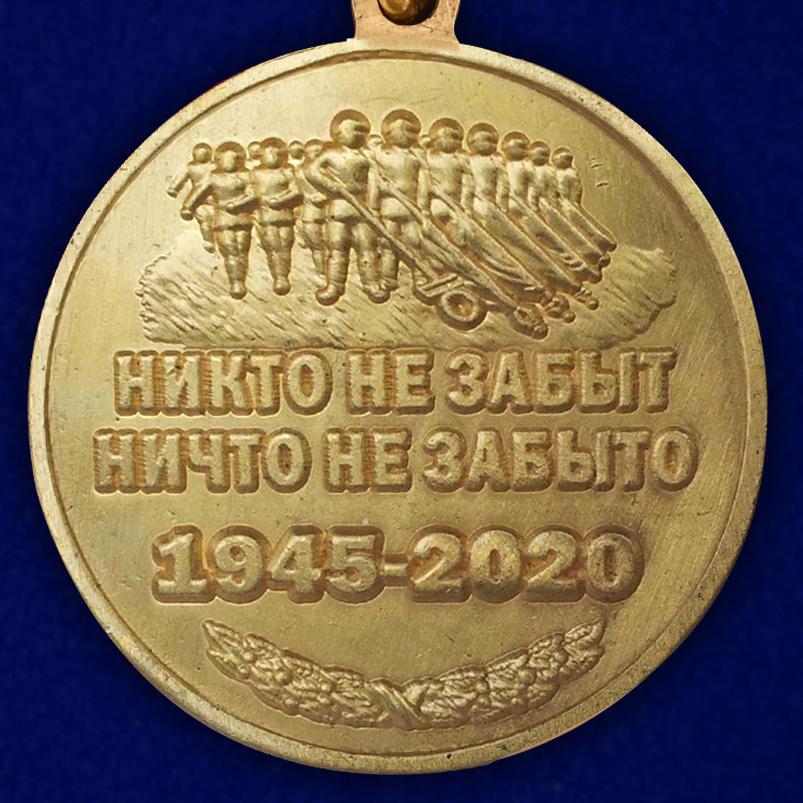 """Медаль """"75 лет Победы в ВОВ"""" по выгодной цене"""