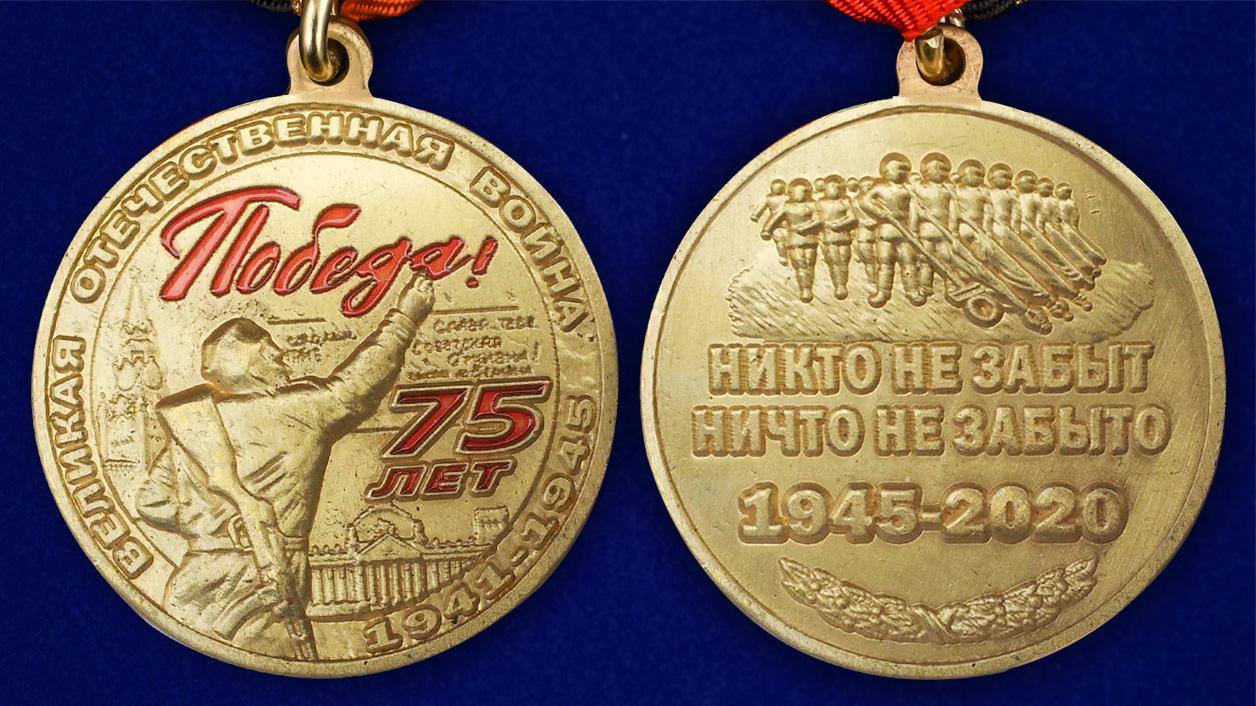 """Медаль """"75 лет Победы в ВОВ"""" - аверс и реверс"""