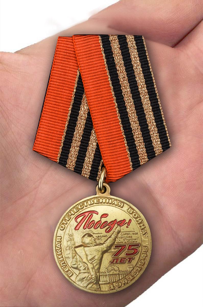 """Медаль """"75 лет Победы в ВОВ"""" с доставкой"""