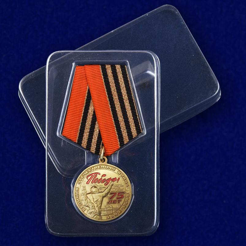 """Медаль """"75 лет Победы в ВОВ"""" в футляре"""