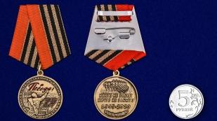 Медаль к 75-летию Победы - сравнительный размер