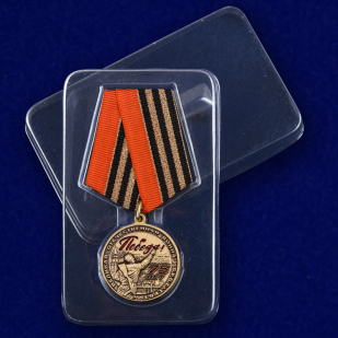 Медаль к 75-летию Победы - в пластиковом футляре