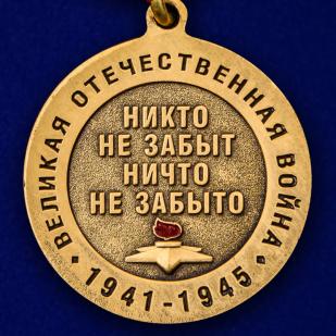 """Медаль """"75 лет со дня Победы в Великой Отечественной войне"""" по лучшей цене"""