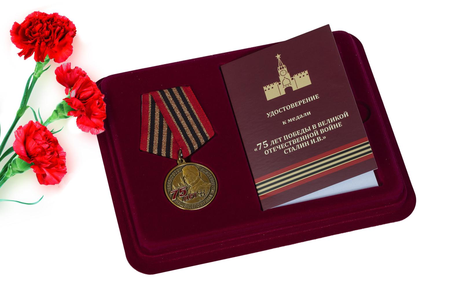 Медаль 75 лет со дня Победы в ВОВ