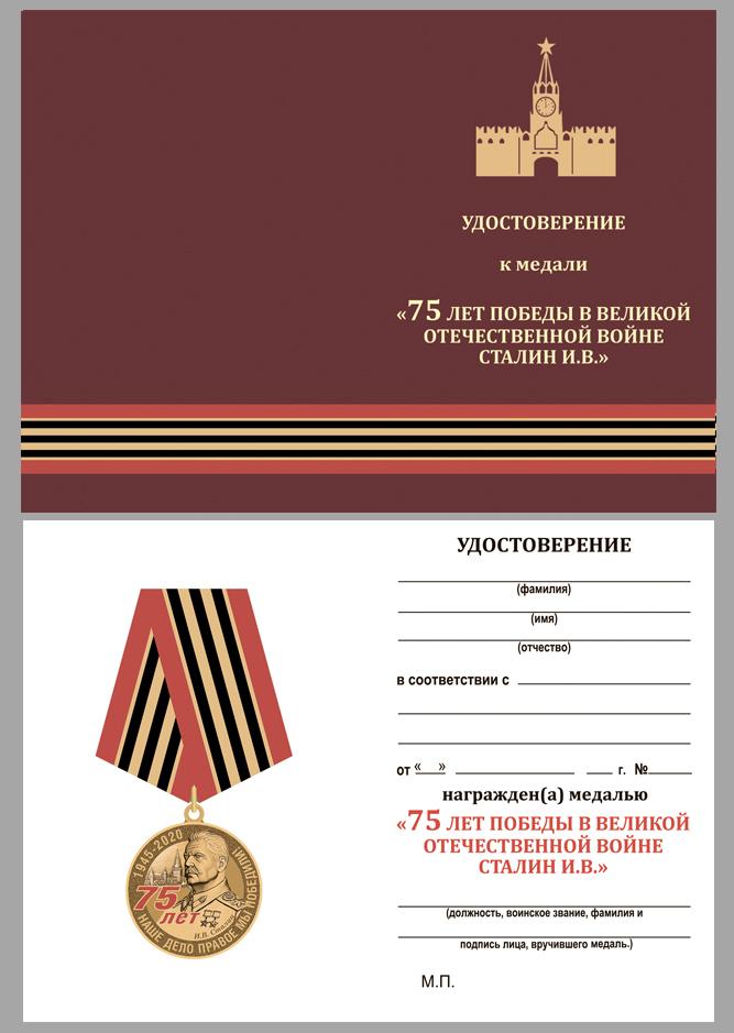 Медаль 75 лет со дня Победы в ВОВ - удостоверение