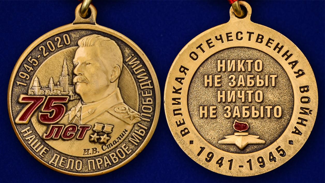 Медаль 75 лет со дня Победы в ВОВ - аверс и реверс