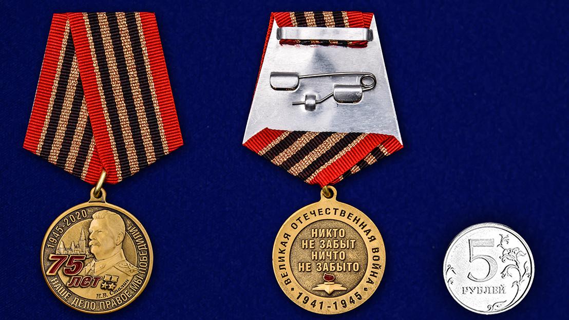 Медаль 75 лет со дня Победы в ВОВ - сравнительный вид