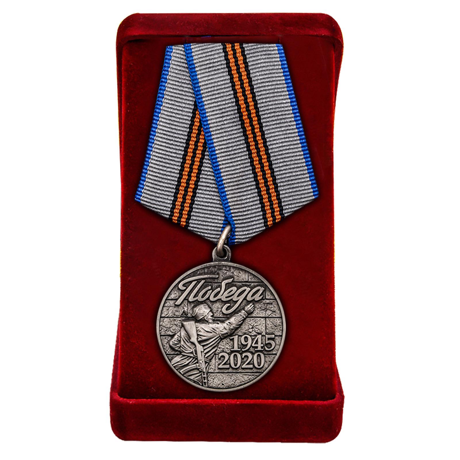 """Медаль """"75 лет Великой Победы"""" в наградном футляре"""