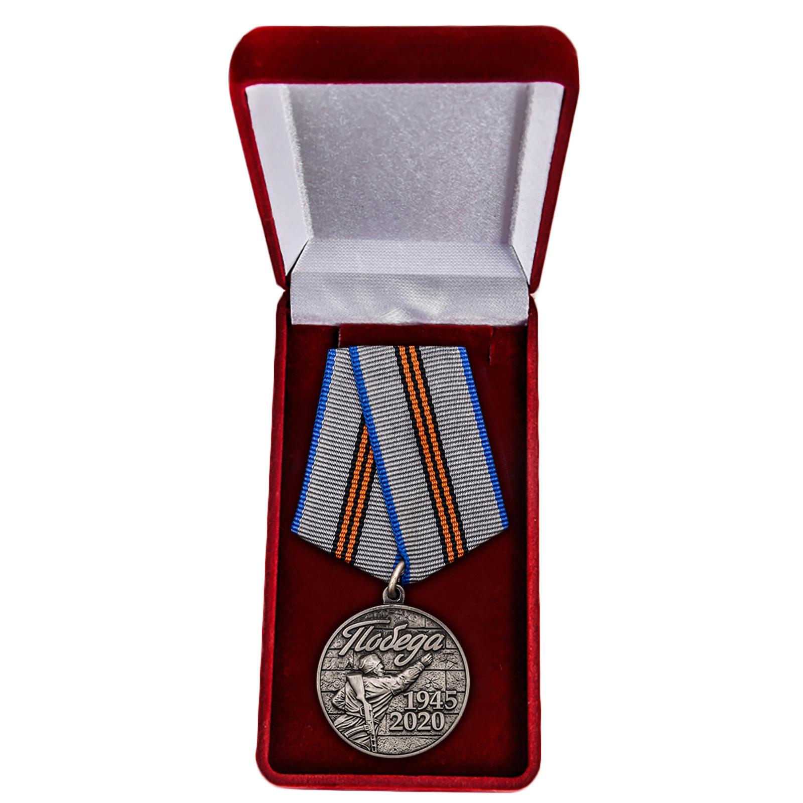 """Медаль """"75 лет Великой Победы"""" купить в Военпро"""