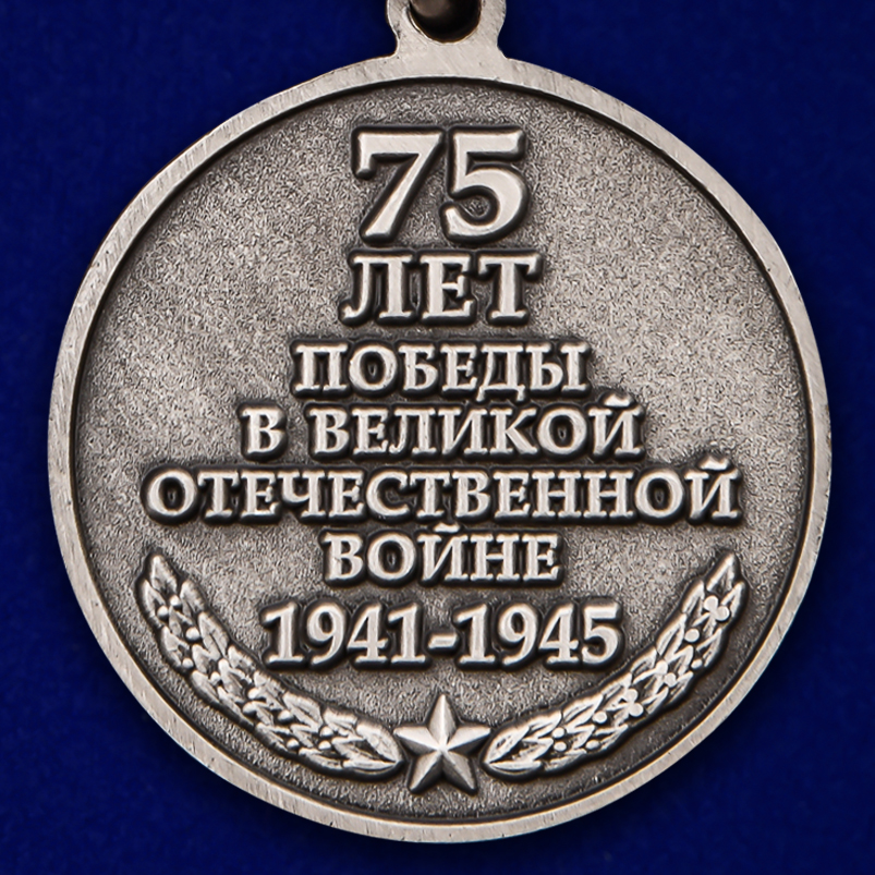 """Медаль """"75 лет Великой Победы"""""""