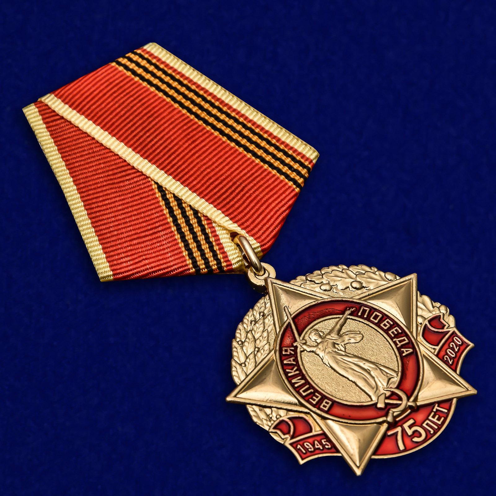 """Купить медаль """"75 лет Великой Победы"""" КПРФ"""