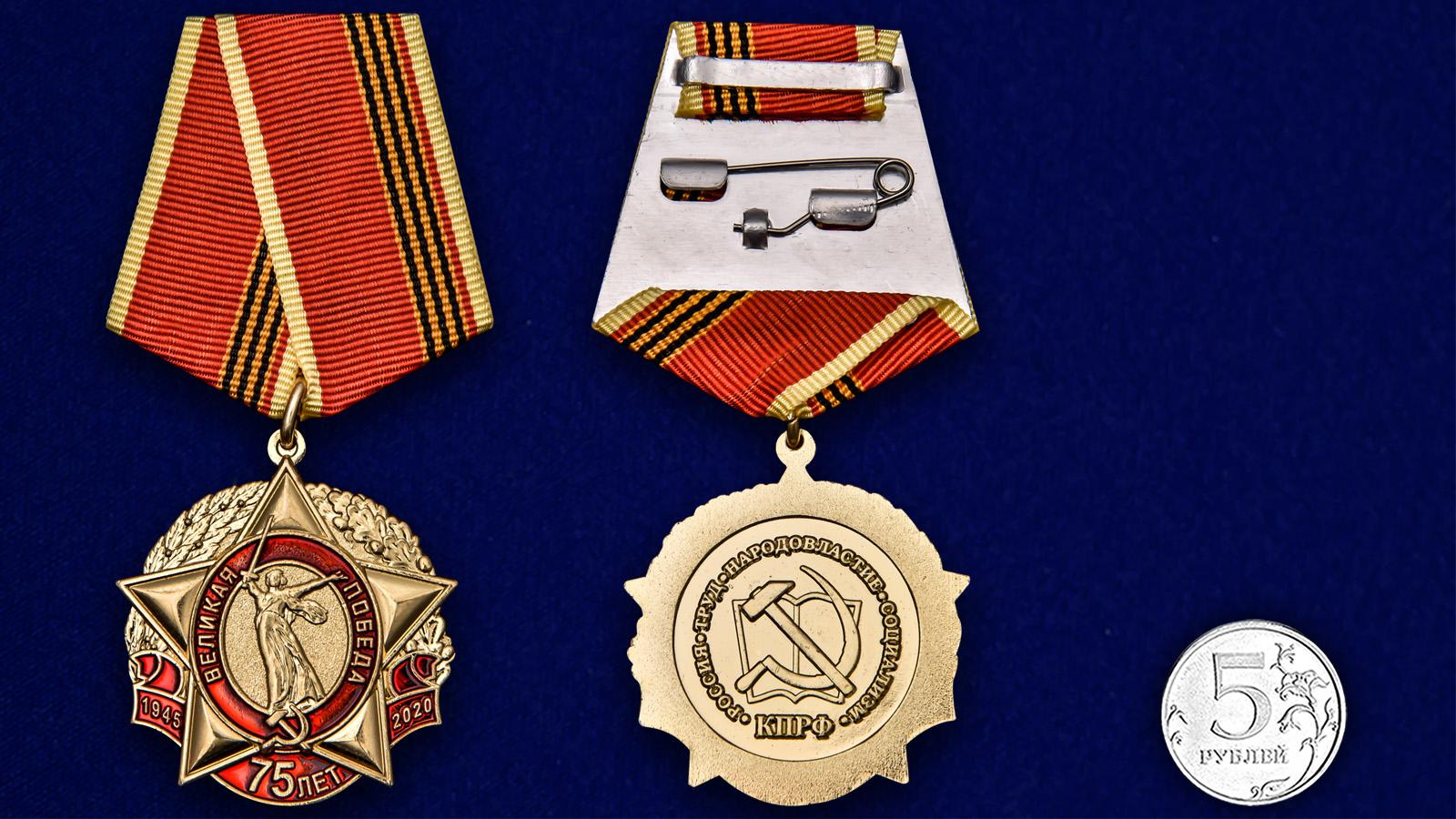 """Медаль """"75 лет Великой Победы"""" КПРФ - размер"""