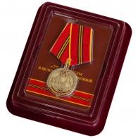 """Медаль """"75 лет Великой Победы"""" с удостоверением"""