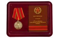 """Купить медаль """"75 лет Великой Победы"""" в футляре"""
