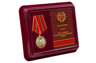 """Медаль """"75 лет Великой Победы"""" в футляре с удостоверением"""