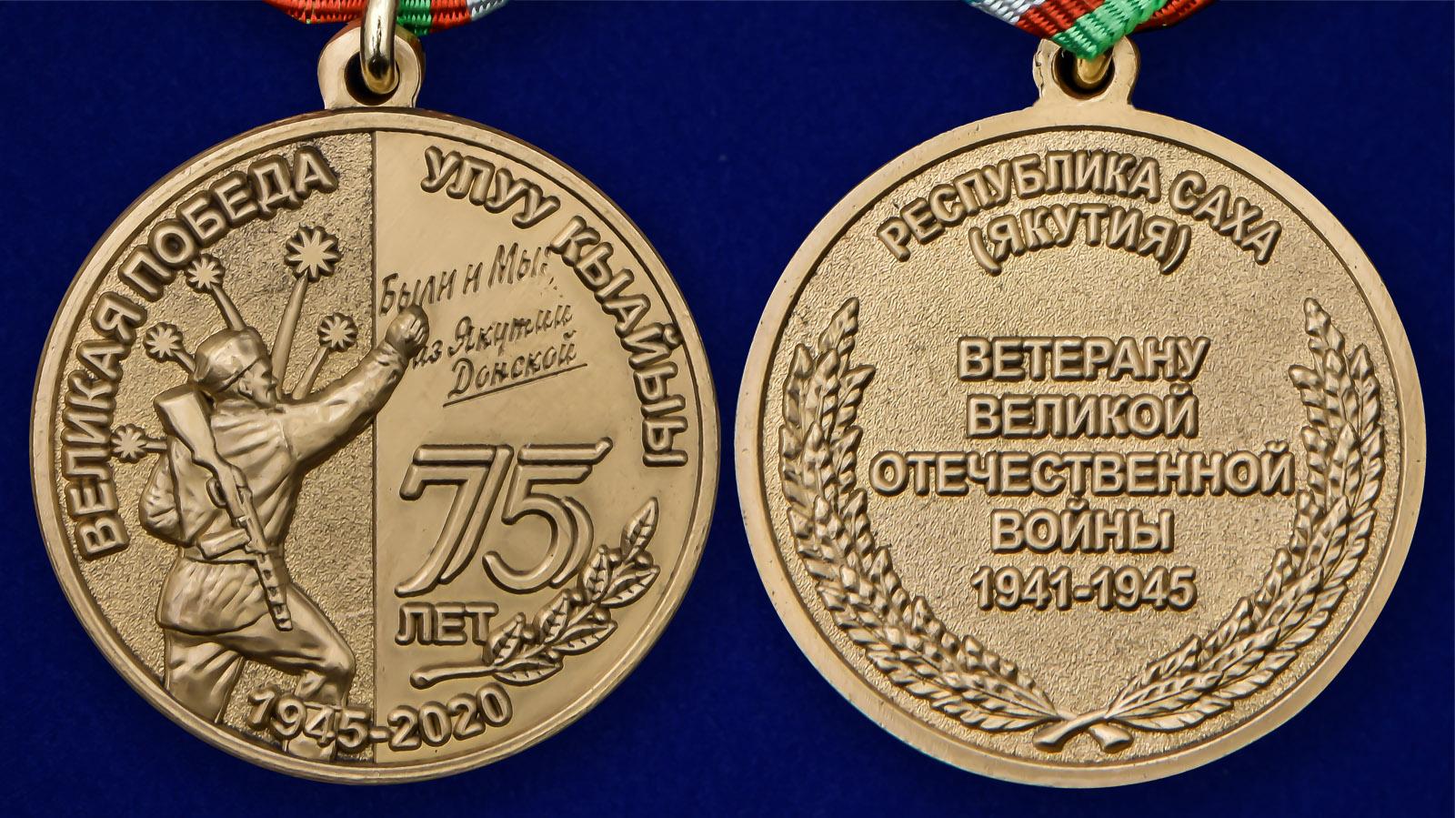 """Медаль """"75 лет Великой Победы"""" Якутия - высокого качества"""