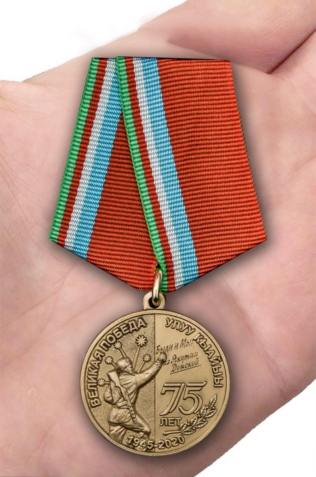 """Медаль """"75 лет Великой Победы"""" Якутия - аверс и реверс"""