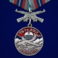 "Медаль ""76 Гв. ДШД"""