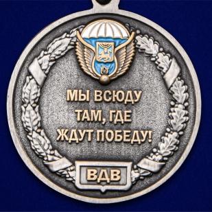 Медаль 76-я гв. Десантно-штурмовая дивизия - высокое качество