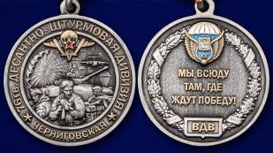 Медаль 76-я гв. Десантно-штурмовая дивизия - аверс и реверс
