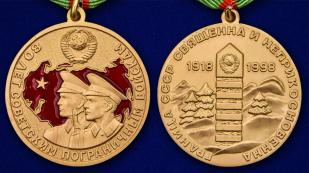 """Медаль """"80 лет Пограничным войскам"""" - аверс и реверс"""