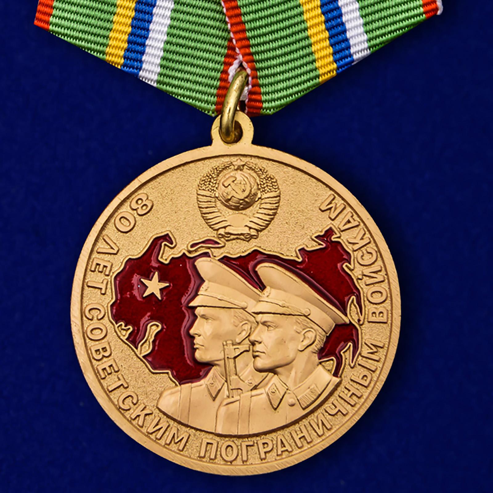 """Медаль """"80 лет Пограничным войскам"""""""
