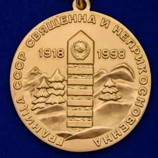 """Медаль """"80 лет Пограничным войскам"""" высокого качества"""