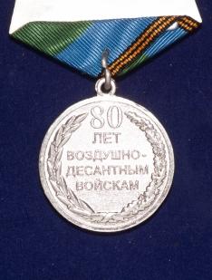 """Медаль """"80 лет ВДВ"""" - оборотная сторона"""