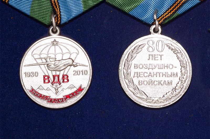 """Медаль """"80 лет ВДВ"""" - аверс и реверс"""