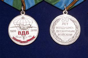 """Юбилейная медаль ВДВ """"80 лет Воздушно-десантным войскам"""""""